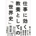 仕事に効く教養としての「世界史」 / 出口治明  〔本〕