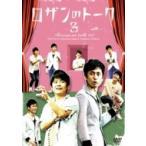 ロザンのトーク3  〔DVD〕