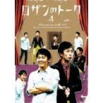 ロザンのトーク4  〔DVD〕