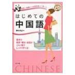 発音の基礎から日常会話まで学べるはじめての中国語 / 野村邦近  〔本〕