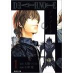 DEATH NOTE 1 集英社文庫コミック版 / 小畑健  〔文庫〕