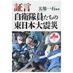 証言 自衛隊員たちの東日本大震災 / 大場一石  〔本〕