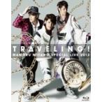 宮野真守 ミヤノマモル / MAMORU MIYANO SPECIAL LIVE 2013 〜TRAVELING!〜  〔BLU-RAY DISC〕