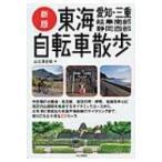 東海自転車散歩 新版 / 山と渓谷社  〔本〕