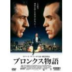 ブロンクス物語  〔DVD〕