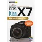 Canon EOS Kiss X7 基本 & 応用撮影ガイド 今すぐ使えるかんたんmini / 佐藤かな子  〔本〕