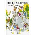 コロボックル絵物語 / 有川浩 アリカワヒロ  〔本〕