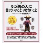 HMV&BOOKS online Yahoo!店で買える「うつ病の人に言っていいこと・いけないこと 健康ライブラリーイラスト版 / 有馬秀晃 〔全集・双書〕」の画像です。価格は1,404円になります。