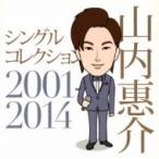 山内惠介 ヤマウチケイスケ / シングルコレクション2001-2014  〔CD〕