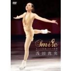 浅田真央『Smile』〜氷上の妖精10年の軌跡〜  〔DVD〕