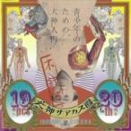犬神サアカス團 (犬神サーカス団) / 青少年のための犬神入門  〔CD〕