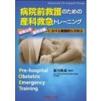 病院前救護のための産科救急トレーニング   妊娠女性 院外分娩に対する実践的な対処法