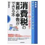 #6: 売上税—日本経済はどうなるかの画像
