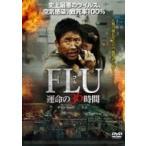 FLU 運命の36時間  〔DVD〕