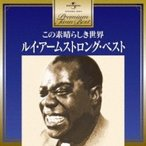 Louis Armstrong ルイアームストロング / プレミアム ツイン ベスト この素晴らしき世界 ・ルイ アームストロング
