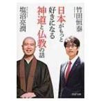 日本がもっと好きになる神道と仏教の話 PHP文庫 / 竹田恒泰  〔文庫〕