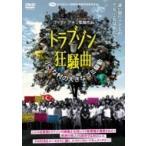 トラブゾン狂騒曲 〜小さな村の大きなゴミ騒動〜  〔DVD〕