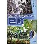 HMV&BOOKS online Yahoo!店で買える「大粒ブドウの時代をつくった 巨峰 農業に奇跡を起こした人たち / 小泉光久編 〔全集・双書〕」の画像です。価格は1,620円になります。