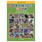 日本の鳥550 山野の鳥 ネイチャーガイド / 五百沢日丸  〔図鑑〕