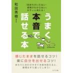 うまく本音で話せる本 「気持ちがいえない・感情がわからない」がサッと消える! / 和田秀樹 ワダヒデキ  〔