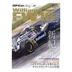 GP Car Story  vol.07  三栄書房