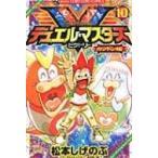 デュエル・マスターズ V 10 てんとう虫コミックス / 松本しげのぶ  〔コミック〕