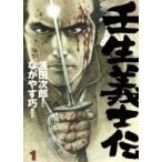 壬生義士伝 1 ホーム社書籍扱いコミックス / ながやす巧  〔コミック〕