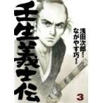 壬生義士伝 3 ホーム社書籍扱いコミックス / ながやす巧  〔コミック〕