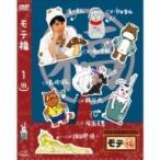モテ福  〔DVD〕