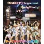 アップアップガールズ (仮) / (仮)は返すぜ☆be your soul / Party! Party! / ジャンパー! 【完全生産限定盤】(CD+DVD)