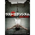 ラスト・エクソシズム2 悪魔の寵愛  〔DVD〕