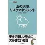 山の天気リスクマネジメント 山登りABC / 猪熊隆之  〔全集・双書〕