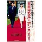 安倍昭恵首相夫人の画像