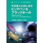 Yahoo!HMV&BOOKS online Yahoo!店宇宙最大の謎に迫る ビッグバン & ブラックホール 宇宙のはじまりは?ブラックホールからは出られない? 大人