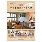 東京 すてきなカフェさんぽ / イデア・ビレッジ  〔本〕