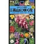 高山に咲く花 山溪ハンディ図鑑 / 清水建美  〔図鑑〕