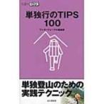 単独行のTIPS100 山登りABC / ワンダーフォーゲル編集部  〔全集・双書〕