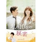 私の10年の秘密 DVD-BOX2  〔DVD〕
