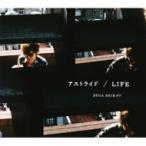 スガシカオ / アストライド /  LIFE  〔CD Maxi〕
