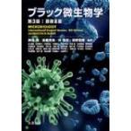 ブラック微生物学 / Books2  〔本〕