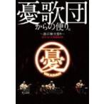 憂歌団 ユウカダン / 憂歌団からの便り。 〜島田和夫祭り  〔DVD〕