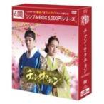 チャン・オクチョン DVD-BOX1  〔DVD〕
