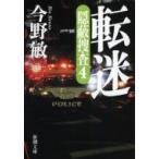 転迷  隠蔽捜査4  新潮文庫