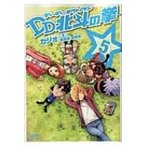 Dd北斗の拳 5 ゼノンコミックス / KAJIO  〔コミック〕