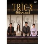 TRICK 新作スペシャル3  〔DVD〕