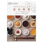 マクロビオティック食材物語 The Story of Macrobiotic Foods / 日本CI協会  〔本〕