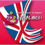 オムニバス(コンピレーション) / 恋を抱きしめたい  〔CD〕