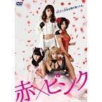 赤×ピンク  〔DVD〕