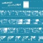 NORIKIYO & WATT a.k.a ヨッテルブッテル / メランコリック現代 Remix 【数量限定タイトル】  〔CD〕