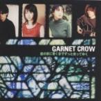 Garnet Crow ガーネットクロウ / 君の家に着くまでずっと走ってゆく  〔CD Maxi〕